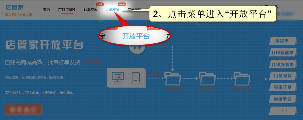 店管家开放平台,对接API打单发货接口使用于自建站商城上。