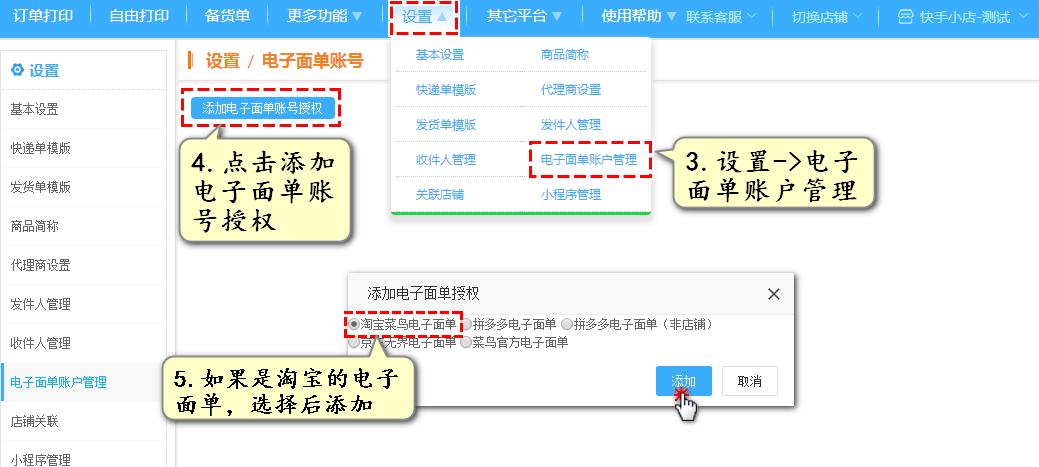 设置相关电子帐户授权,如淘宝菜鸟电子面单