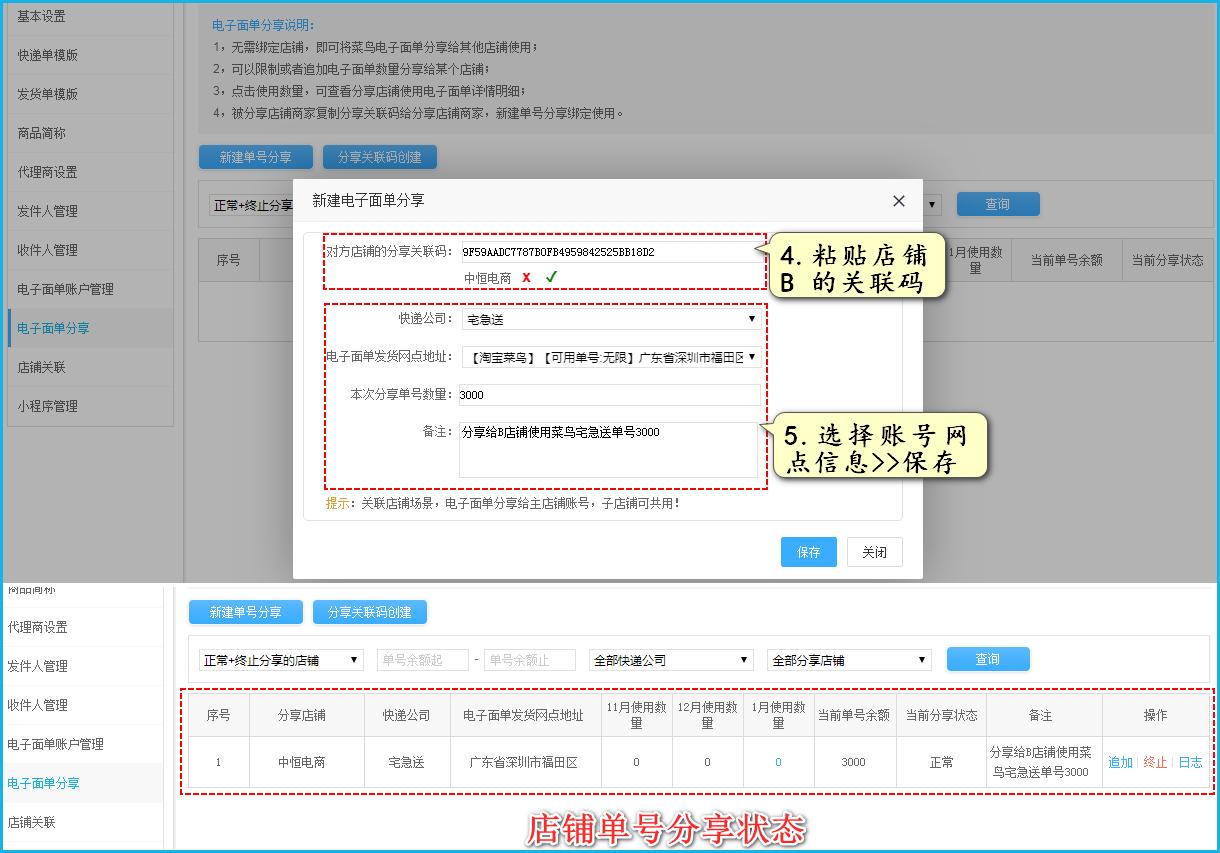 电子面单发货网点、分享单号数量、备注等保存即可;