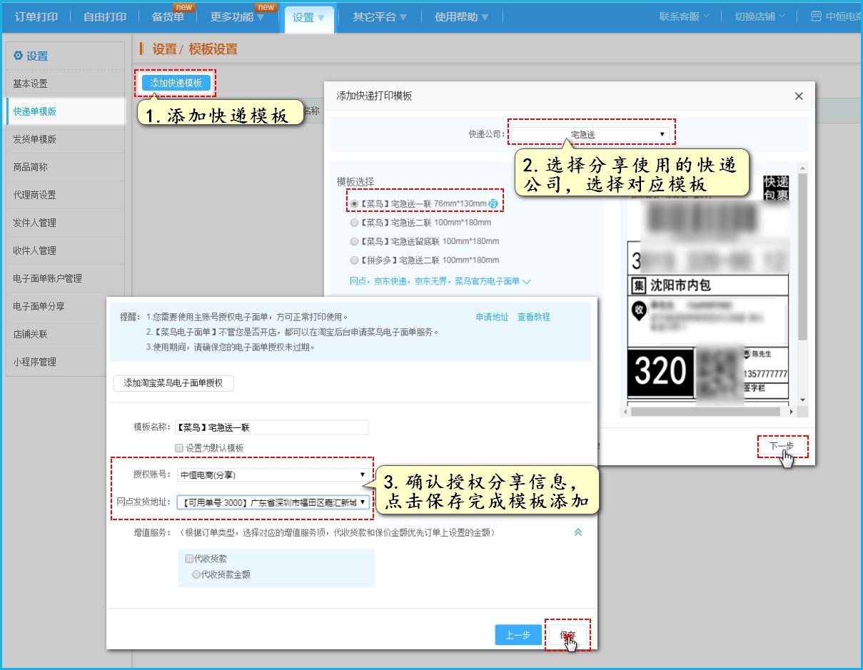 >添加快递模板,选择分享好的账号,完成电子面单模板添加。