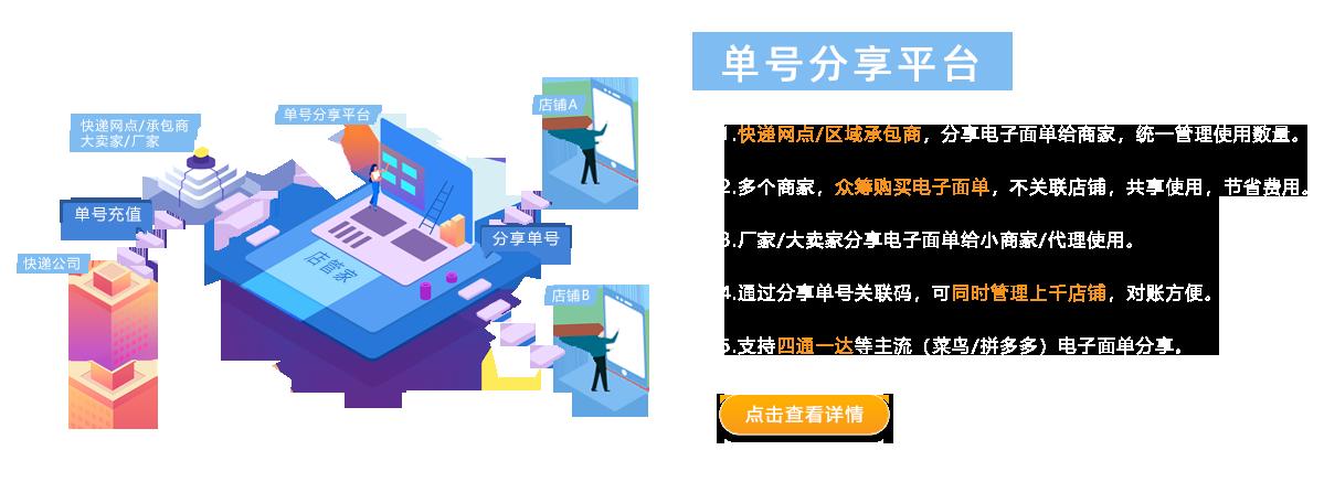 京东无界电子面单单号分享平台