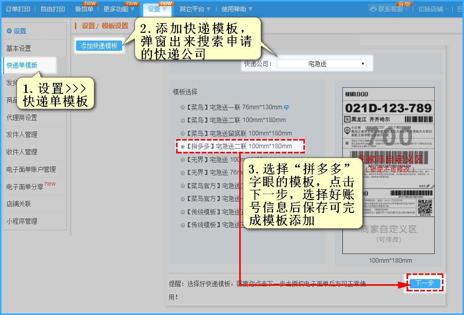 授权成功后,打单系统设置>>>快递单模板,添加快递模板,弹窗出来添加申请的快递