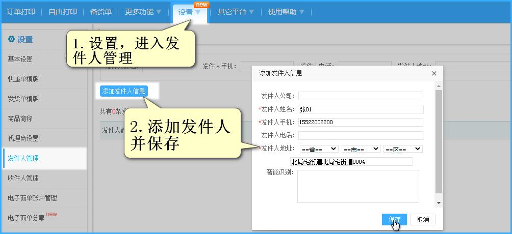 进入设置,发件人管理,填写发件人信息并保存