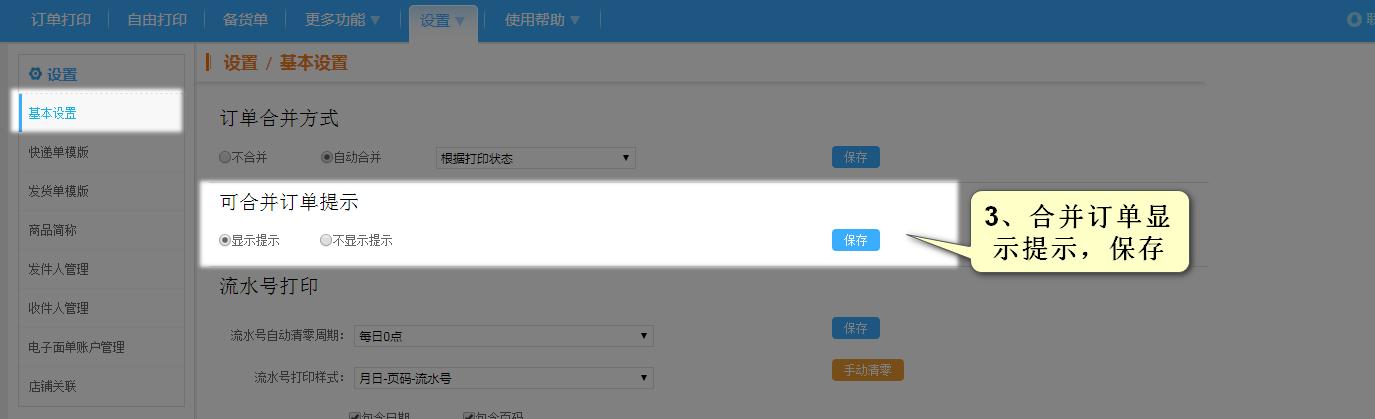 打开合并订单显示提示进行保存