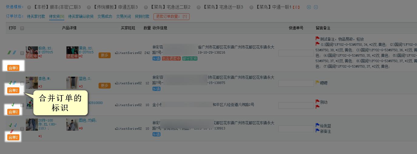 订单页面后就能看到合并订单的标识