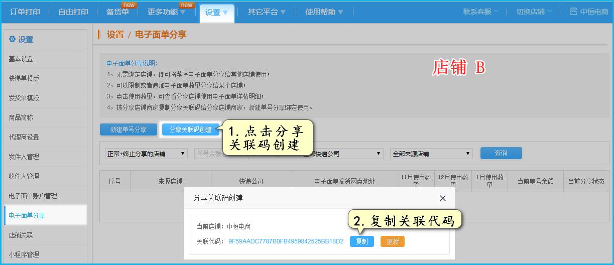 打开拼多多B店铺的电子面单分享页(设置>>>>>电子面单分享),点击分享关联码创建,复制拼多多B 店铺的关联码;
