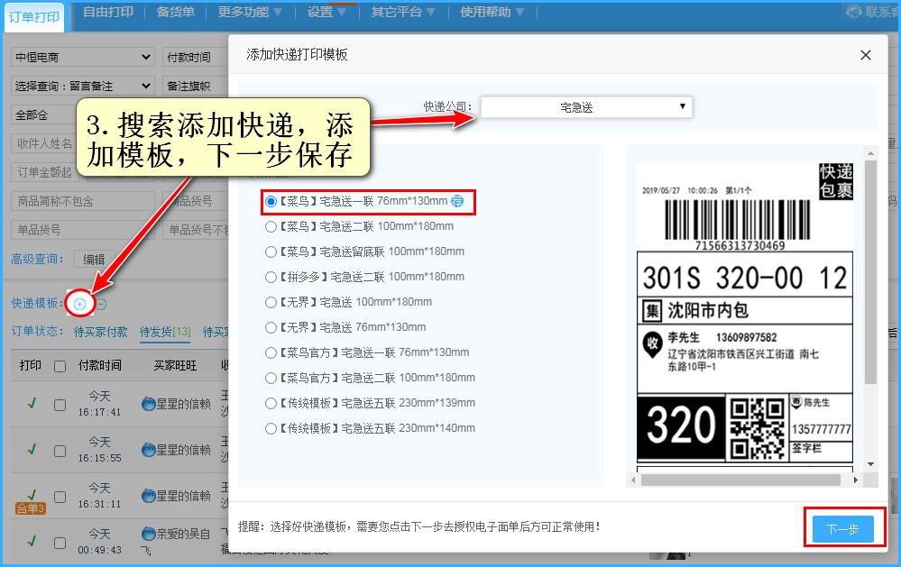 进入订单页面设置模板信息