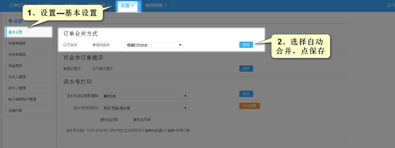 设置选择自动订单合并方式